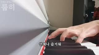 뽀롱뽀롱 뽀로로 주제가 재즈피아노 연주 룹히