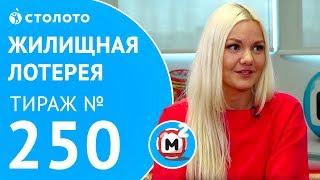 Столото представляет | Жилищная лотерея тираж №250 от 10.09.17