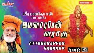 Iyannarappan Varaaru / Ayyappan Song / Veeramanidasan - ஐயப்பன் வராரு / ஐயப்பன் பாடல் / வீரமணிதாசன்