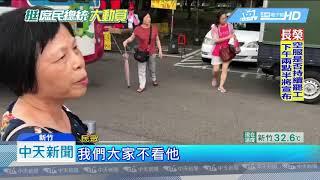 20190629中天新聞 韓家軍怒! 韓新竹場驚見郭台銘看板「踢館」!