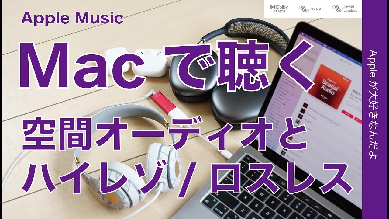 Apple Musicのハイレゾ/ロスレス/空間オーディオをMacで聴く方法・場合によっては追加機材不要