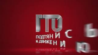 видео Регистрация ГТО