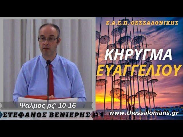 Στέφανος Βενιέρης 17-09-2021   Ψαλμός ρζ' 10-16