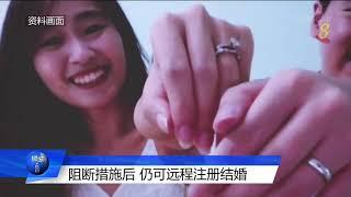 【冠状病毒19】本月1400新人注册 100多对用远程方式宣誓
