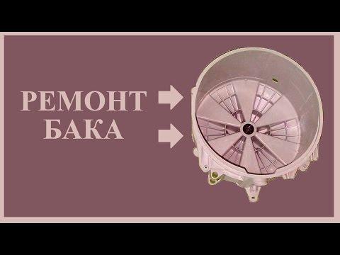 Cмотреть онлайн Ремонт лопнувшего бака стиральной машины