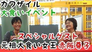 【大食い】カワザイル大食いイベント!麺sのスパイシーを約25杯食べました!スペシャルゲスト【赤阪尊子さん】【カワザイル】〔#135〕 thumbnail