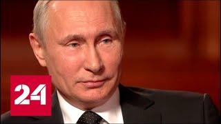 Владимир Путин – о покушениях, пиве и первой машине - Россия 24