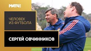 Человек из футбола Сергей Овчинников Выпуск 3