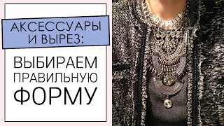 УКРАШЕНИЯ НА ШЕЮ. Как подобрать женские аксессуары под вырез одежды [Академия Моды и Стиля]