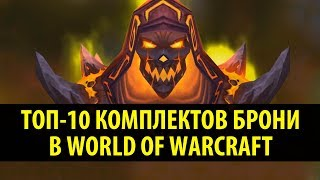 Топ-10 Комплектов Брони в World of Warcraft!