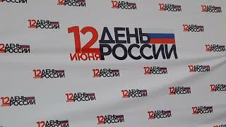 Новостной выпуск от 17.06.2021: Празднование Дня России