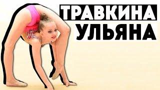 КТО ТАКАЯ УЛЬЯНА ТРАВКИНА? | Почему популярна? | Самая гибкая гимнастка