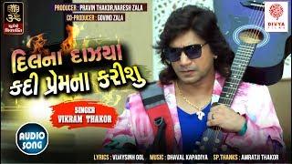 Dil Na Dajhya Kadi Prem Na Karisu! HD Audio!Vikram Thakor! New Sad Songs 2018