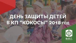 видео День защиты детей в 2018 году
