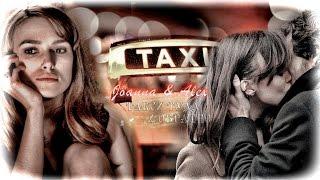 joanna & alex - такси туда и обратно