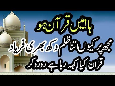 quran ki faryad-(قرآن کی دکھ بھری فریاد (صالح حسنینن