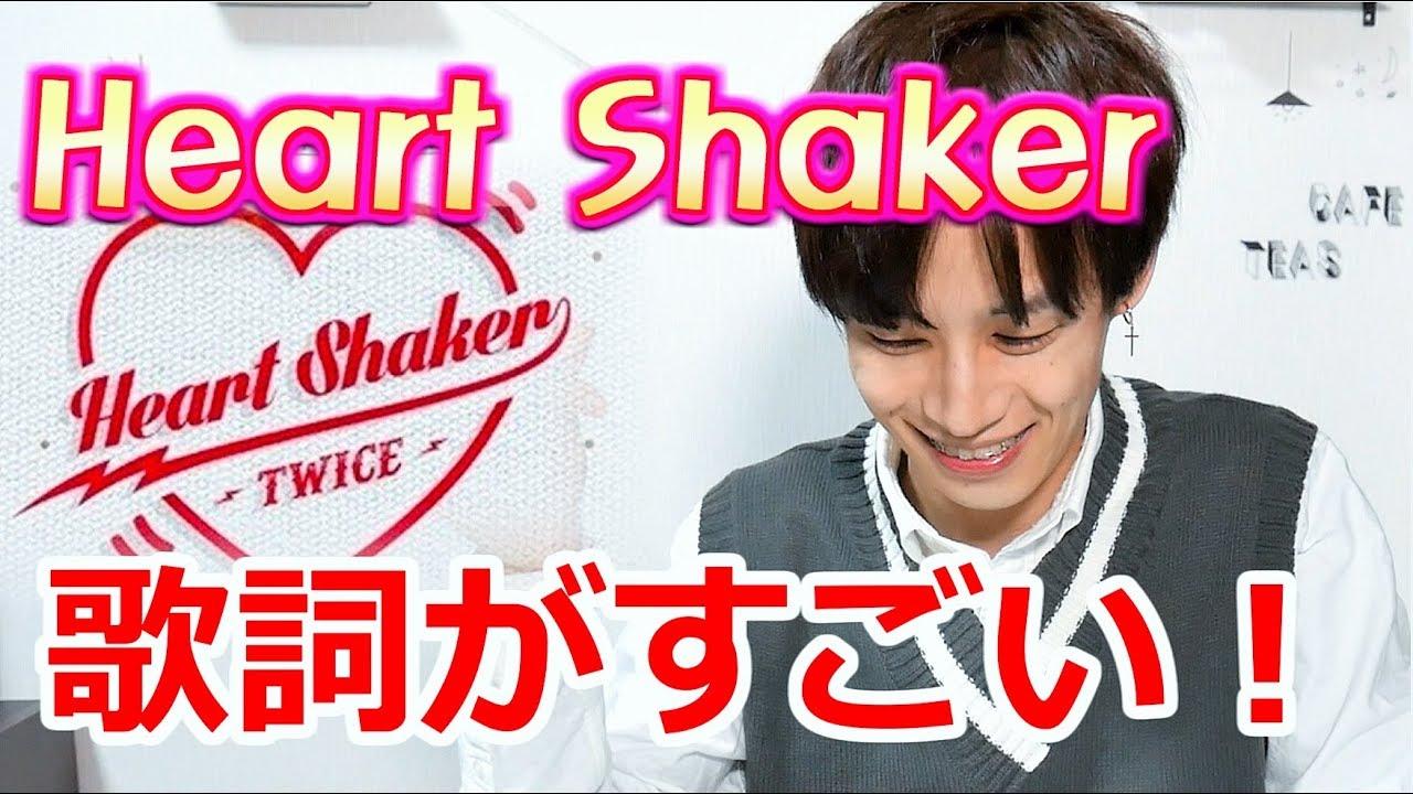 【TWICE Heart shaker】歌詞がすごい!韓國語講座 - YouTube