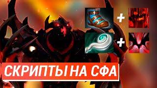 БЕСПЛАТНЫЙ СКРИПТ НА СФА / SHADOW FIEND SCRTIP DOTA 2