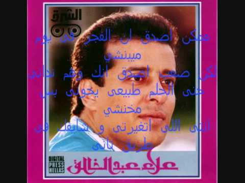 علاء عبد الخالق - اتغيرتي