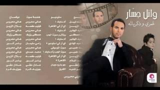 بالفيديو.. برومو «عمري وذكرياته» يتصدر يوتيوب
