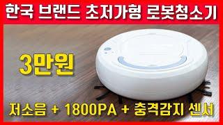 3만원대! 국산 가성비 로봇청소기 탄생 !! 로봇청소기…