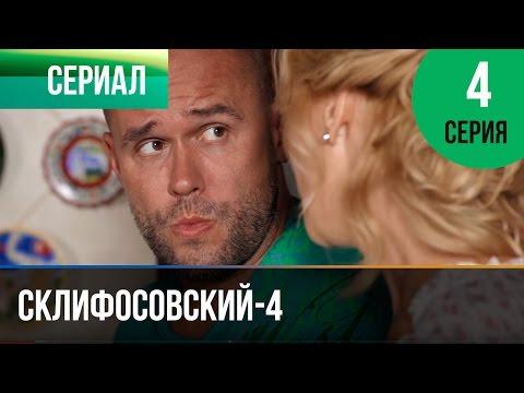 Склифосовский 4 сезон 4 серии смотреть онлайн бесплатно