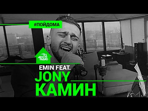 "🅰️ EMIN feat. JONY - Камин (проект Авторадио ""Пой Дома"") live"