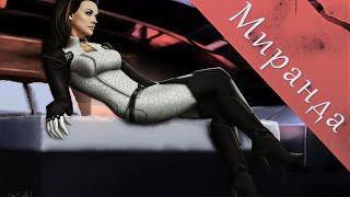 DLC Цитадель - Разговор с Мирандой (1)