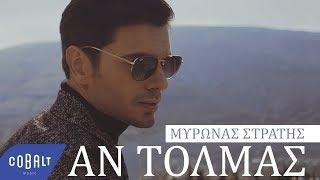 Μύρωνας Στρατής - Αν Τολμάς - Official Video Clip thumbnail