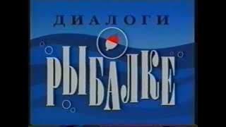 Диалоги о Рыбалке. Кассета 1 (VHS)