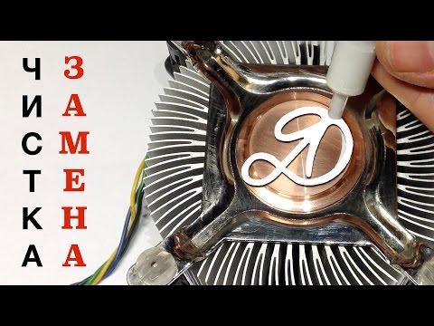 Как почистить кулер, радиатор и поменять термопасту своими руками? Чистка кулера и замена термопасты