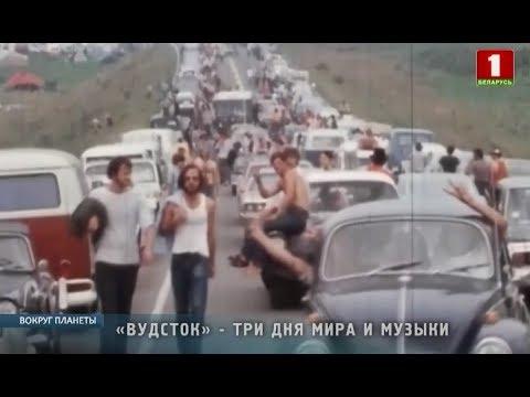 """Знаменитому рок-фестивалю """"Вудсток"""" - 50 лет. Вокруг планеты"""