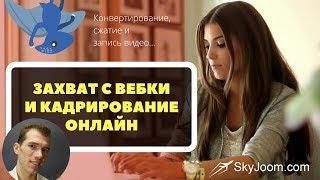 Захват с вебкамеры, кадрирование, обрезка видео онлайн - СlipСhamp