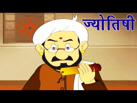 Akbar Birbal – Jyotishi – ज्योतिषी - Animation Moral Stories For Kids In Hindi