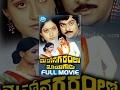 Mahanagaramlo Mayagadu Full Movie | Chiranjeevi, Vijayashanti | Vijaya Bapineedu | Satyam