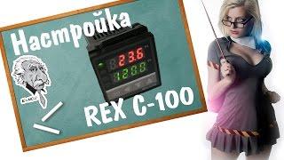 Як налаштувати контролер REX C 100
