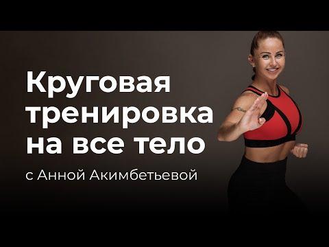 Фитнес онлайн. Круговая тренировка на все тело.