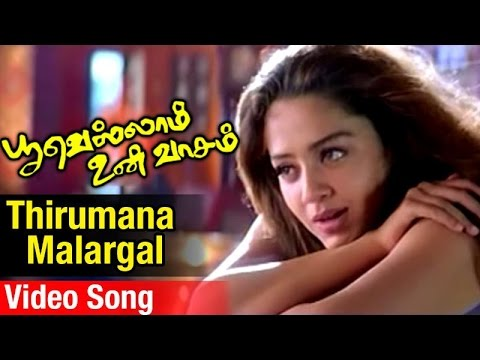 Thirumana Malargal Song Lyrics From Poovellam Un Vaasam