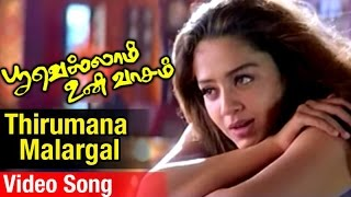 Thirumana Malargal Video Song | Poovellam Un Vaasam Tamil Movie | Ajith | Jyothika | Vidyasagar