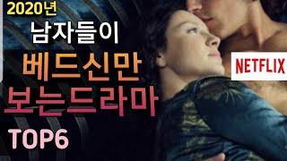 (결말포함)남자들이 베드씬만보는 드라마 TOP6 넷플릭…