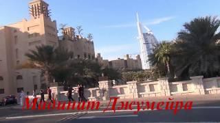 видео Достопримечательности ОАЭ