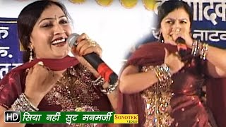 Siya Nahi Suit Manmarji || सिया नहीं सूट मनमर्जी || Rajbala Bahadurgad  || Haryanvi Ragni
