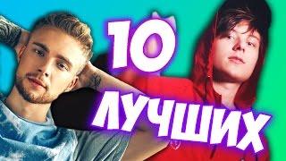 10 ЛУЧШИХ РУССКИХ КЛИПОВ!