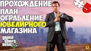 Прохождение Grand Theft Auto V #3 Золотой сюжет и как заработать на бирже