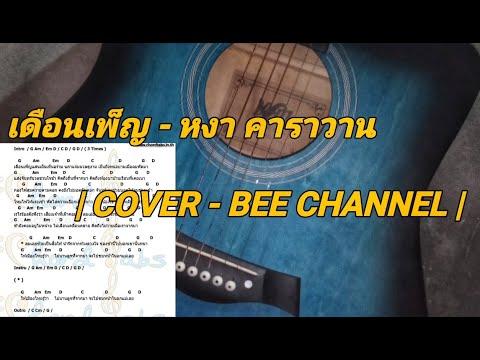 เดือนเพ็ญ - หงา คาราวาน [COVER BEE CHANNEL]