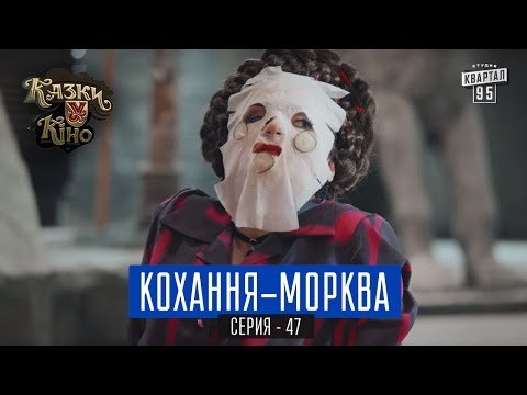 Кохання-Морква - пародия на фильм Любовь-Морковь   Сказки У в Кино, комедия 2017