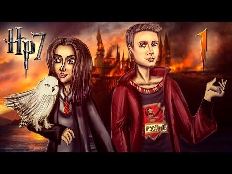 ФИНАЛ игры Гарри Поттер и Дары Смерти: Часть 2 с Максом #12