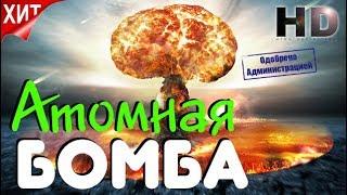 Героический про Разведку СССР Атомная Бомба Реальные События фильма Новинка 2017