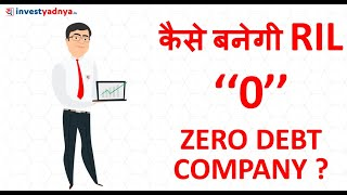 "कैसे बनेगी Reliance Industries ""Zero"" Debt Company ?"