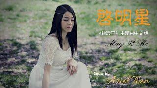 Magic Ring 愛情魔戒 第21話